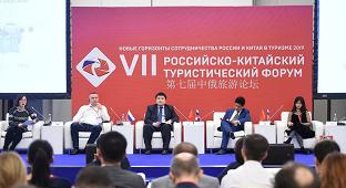 第七届中俄旅游论坛在莫斯科举行
