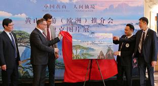 中国黄山牵手捷克布拉格城堡 演绎遗产地魅力