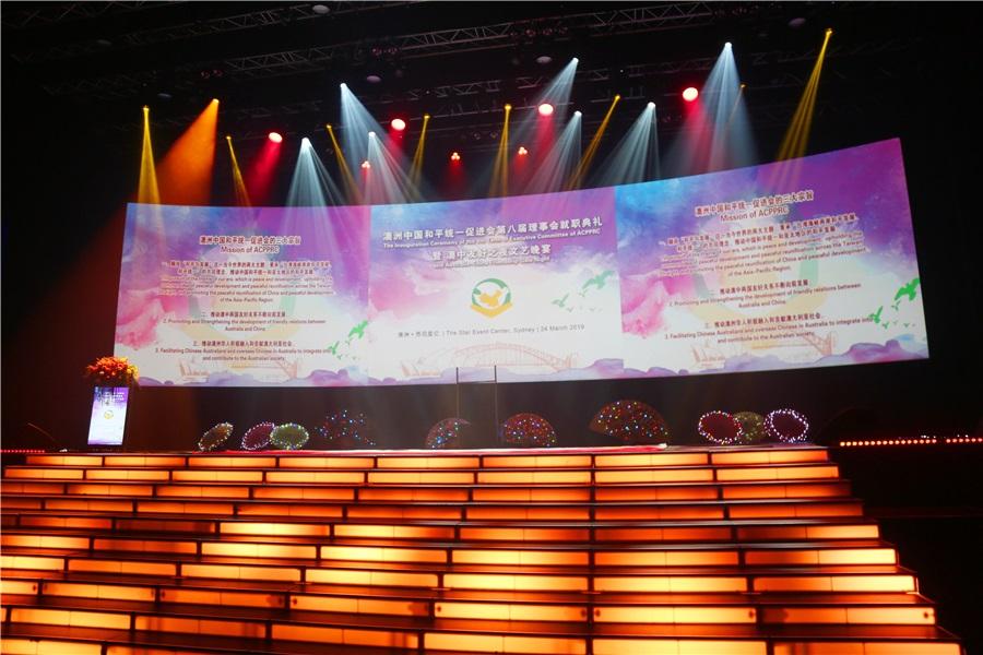 澳洲和统会第八届理事会就职典礼于悉尼隆重举行