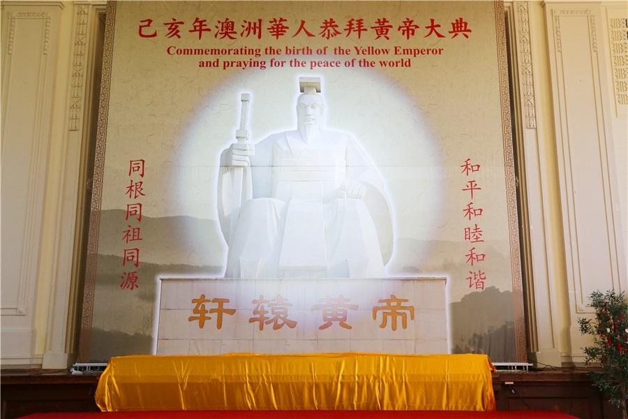己亥年澳洲华人恭拜黄帝大典在悉尼隆重举行!