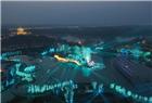 北京世园会园区亮灯