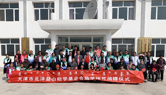 天津市北洋益山助学基金会在宝绍岱苏木捐资助学