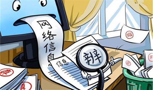 新加坡拟立法打击网络假信息