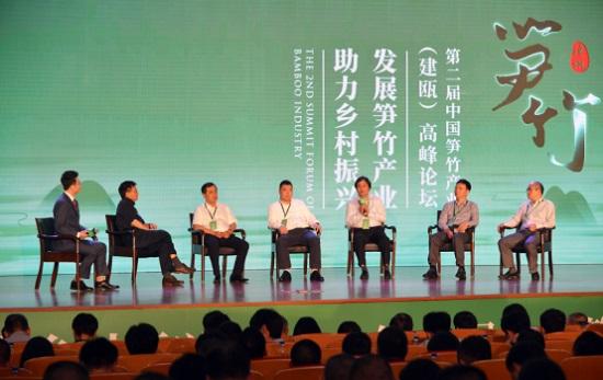 福建建瓯:第二届中国笋竹产业高峰论坛举行