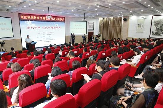全国家庭教育主题宣传活动启动仪式在北京举行