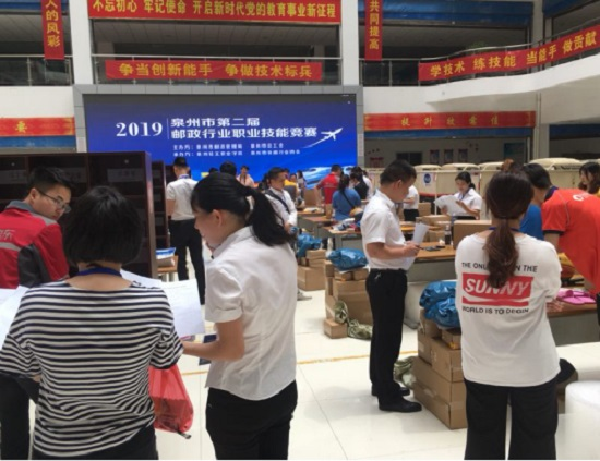 福建省泉州市第二届邮政业职业技能竞赛圆满举办