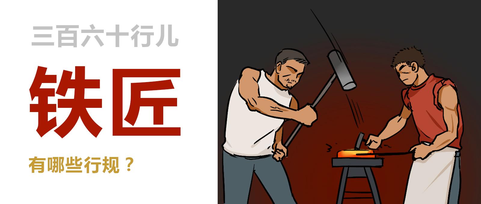 【行规】三百六十行之铁匠