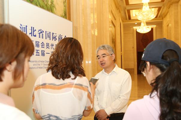 河北省国际商会新时代再出发