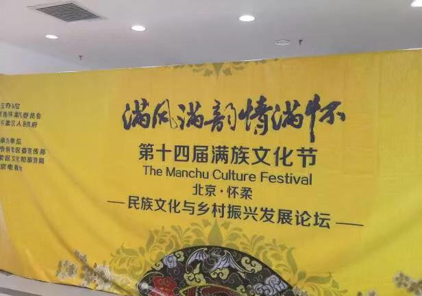 第十四届满族文化节成功举办