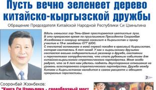 """【原创】吉尔吉斯斯坦各界期盼习近平到访:促进中吉关系跃上""""新高度"""""""