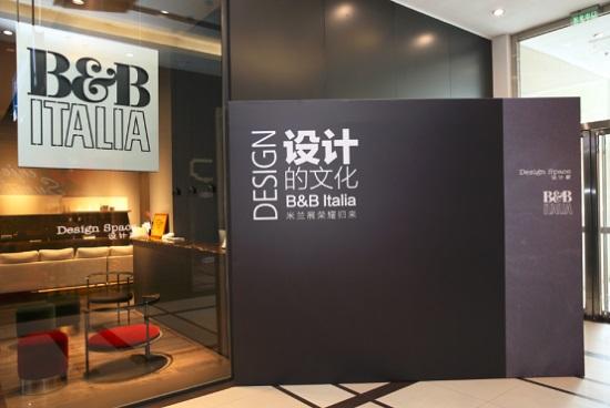 B&B Italia重返米兰展  探寻意大利设计文化