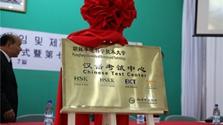 朝鲜首个汉语考试中心举行揭牌仪式
