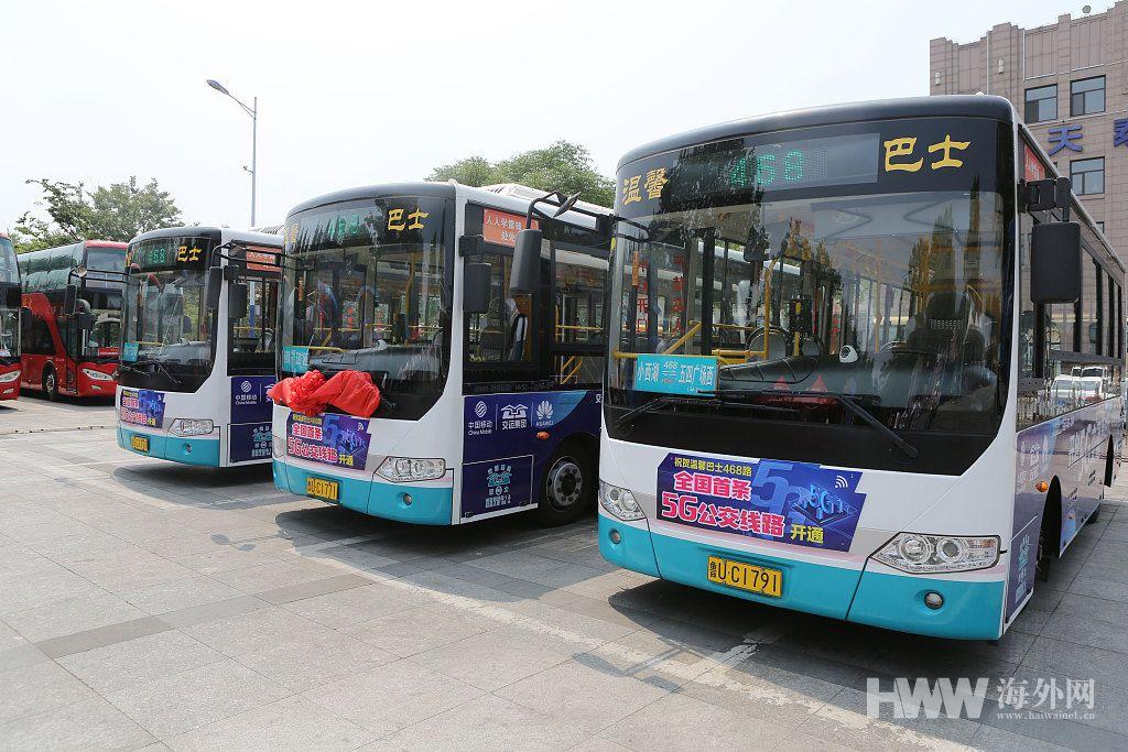 中国首个5G综合交通枢纽站及5G公交线启用