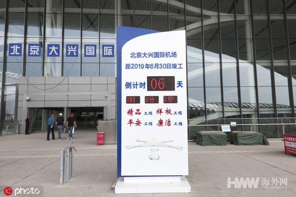 北京大兴国际机场竣工在即 验收进入倒计时