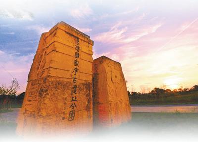 文明传承 中国良渚古城遗址申遗成功