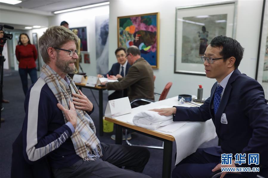 中医走入新西兰国会