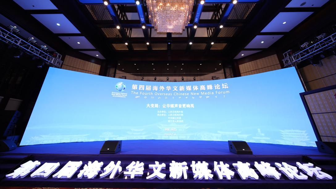 第四届海外华文新媒体高峰论坛在丽江开幕