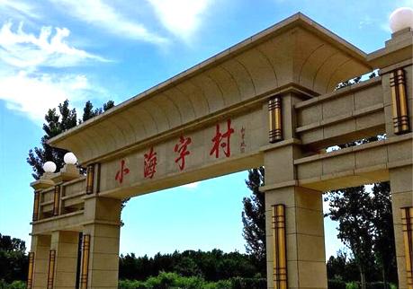 小海字村:乡村养老旅游产业成亮点