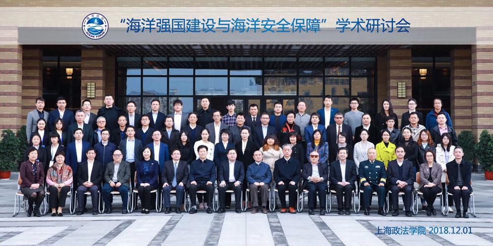 中国海洋战略论坛年会举行 探讨海洋强国建设