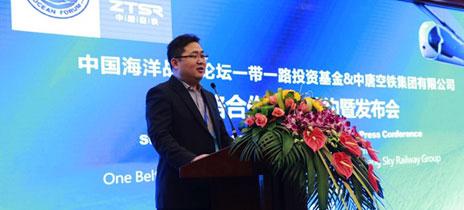 中国海洋战略论坛一带一路投资基金与中唐空铁集团签署战略合作协议