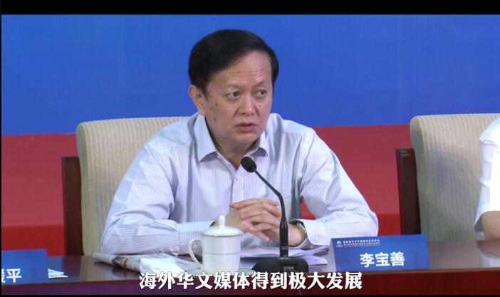第四届海外华文新媒体高峰论坛宣传片