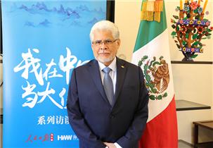 墨西哥驻华大使:何塞·路易斯·贝尔纳尔