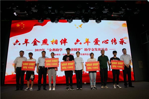 河南:中牟农商银行举行助学金发放活动