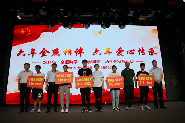<b>河南:中牟农商银行举行助学金发放活动</b>