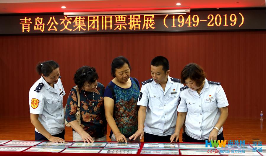 诉说时代变迁 青岛公交集团首次举办旧票据展
