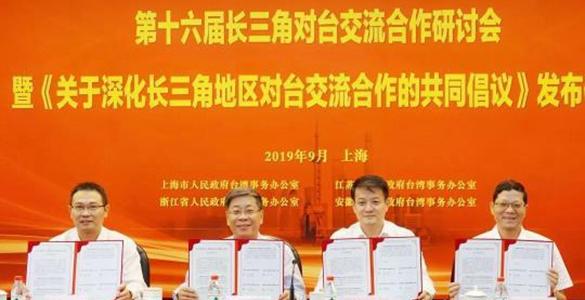 沪苏浙皖台办签署《共同倡议》 深化长三角对台交流合作