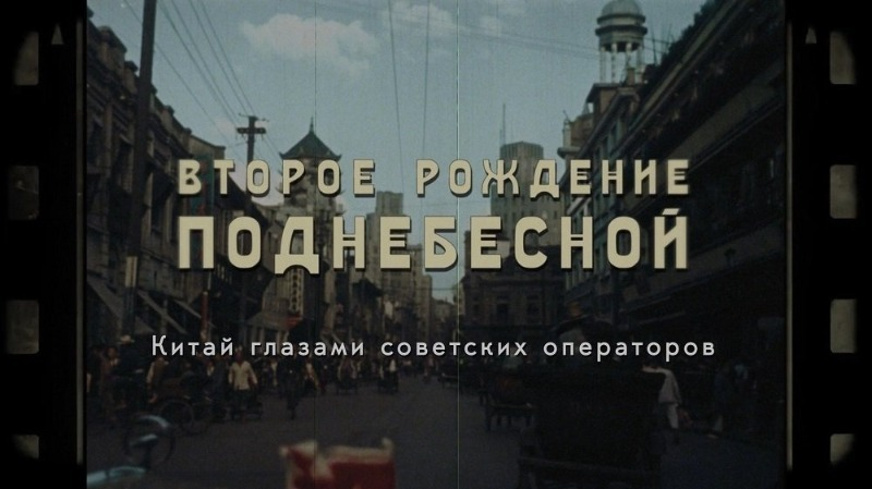 俄罗斯将首播新中国成立珍贵影片
