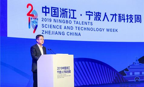 2019中国浙江·宁波人才科技周开幕