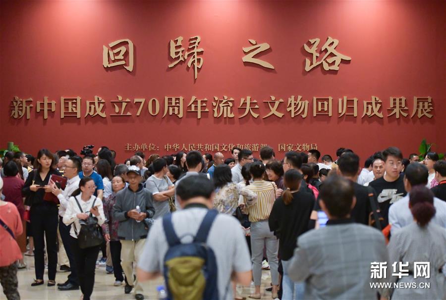 新中国成立70周年流失文物回归成果展在京开幕