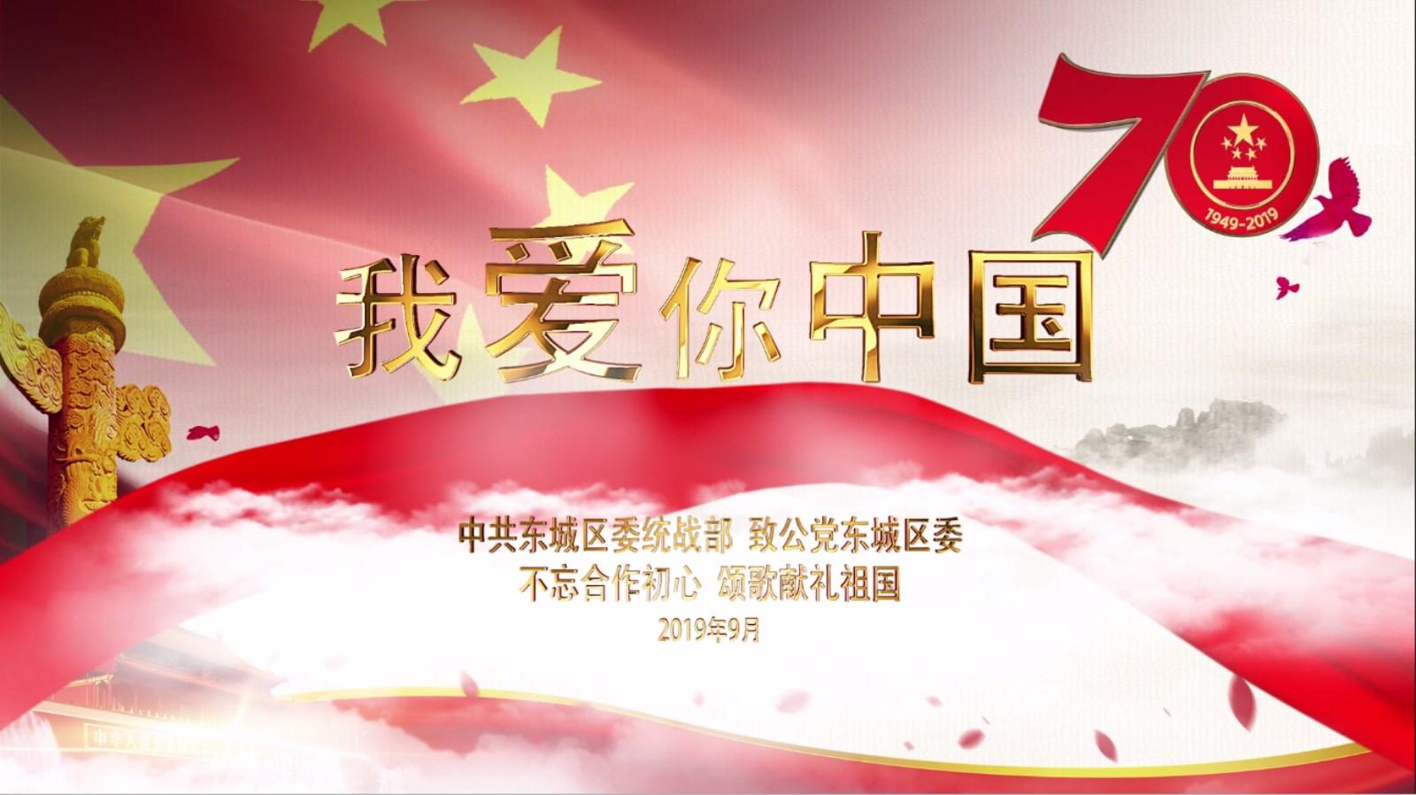 致公党北京市东城区委为新中国70华诞送祝福