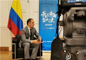 哥伦比亚驻华大使:路易斯·蒙萨尔韦
