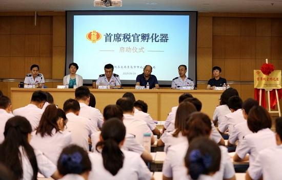 """青岛:市北区税务局""""首席税官孵化器""""项目启动"""