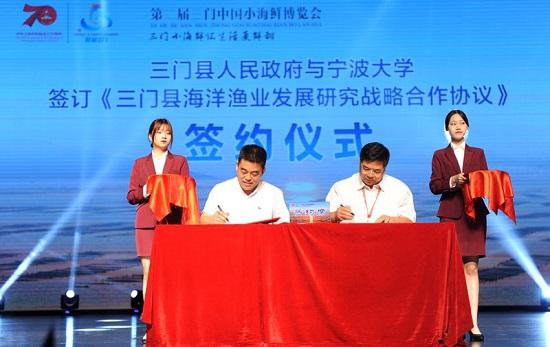 第二届中国小海鲜博览会在浙江三门开幕