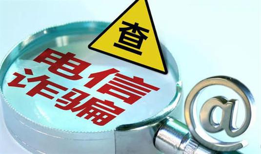 驻新加坡大使馆再次提醒中国公民防范电信诈骗