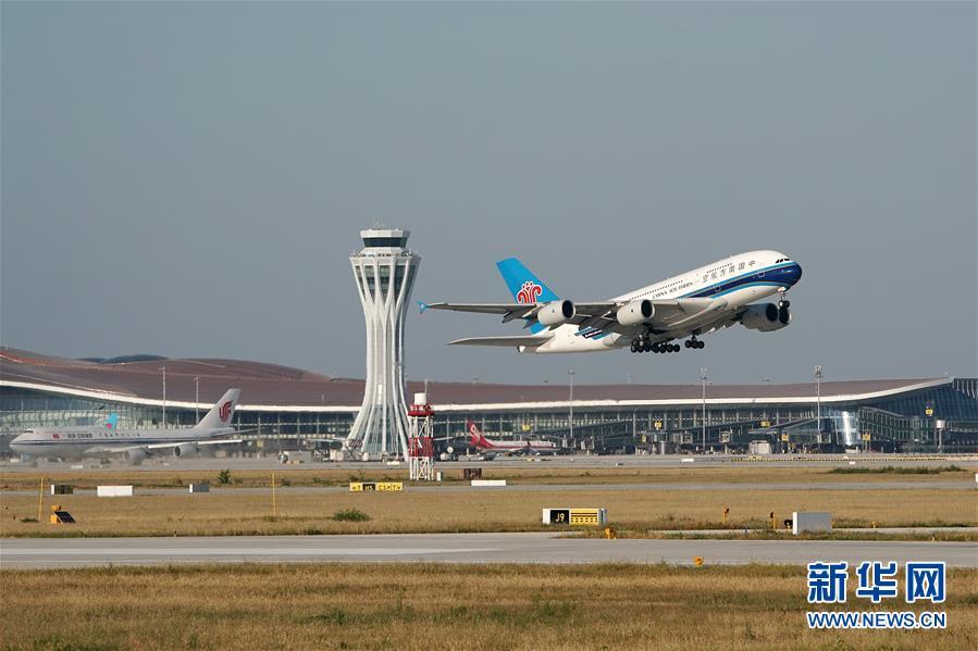 全球规模最大:北京大兴国际机场正式通航