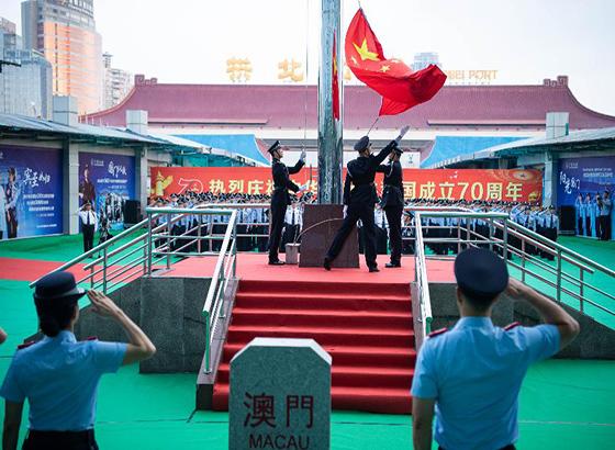 为祖国母亲献礼——澳门与珠海边检警方配合举办升国旗仪式