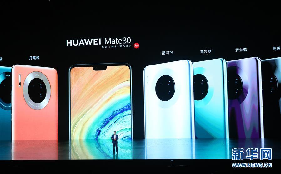 华为在上海举行新品发布会正式推出Mate30
