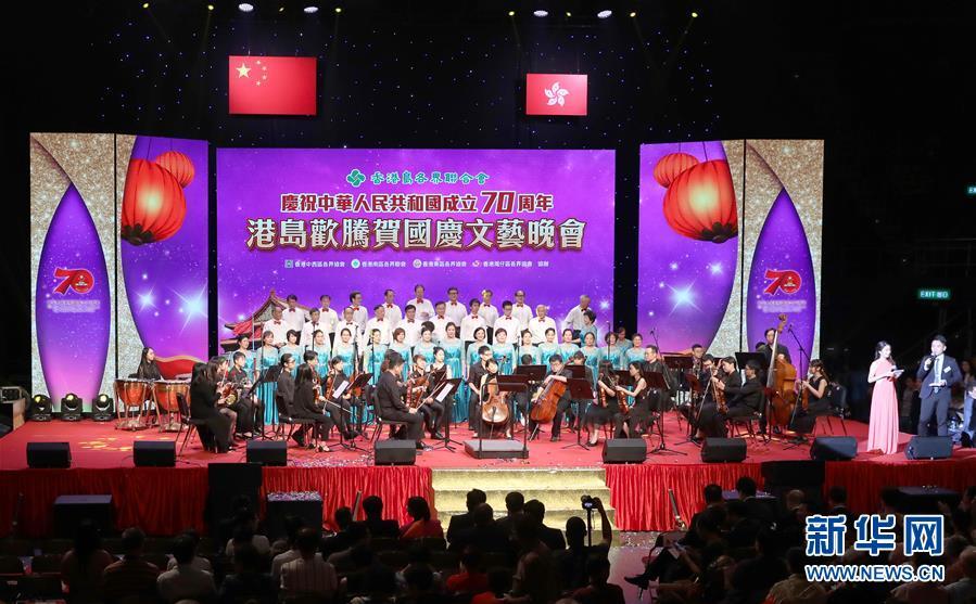 (图文互动)(1)香港岛各界举行文艺晚会庆祝新中国成立70周年