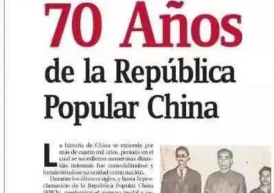 自带光环!看多米尼加各界人士如何盛赞新中国70年