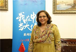 巴基斯坦驻华大使:纳格玛娜·哈什米