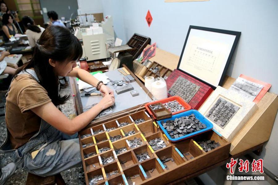 探访台北最后一家铸字行