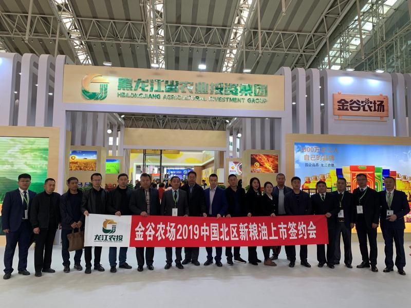 黑龙江农投集团亮相第二届黑龙江国际大米节