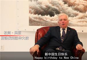 生日快乐!22国驻华大使祝福新中国70华诞