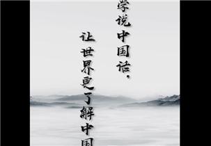 """大使学说中国话:""""汉语热""""背后是""""中国热"""""""