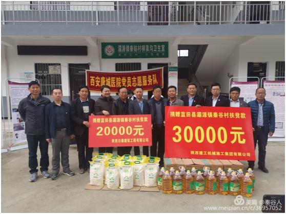 陕西省西安市未央区全面开展扶贫日系列活动