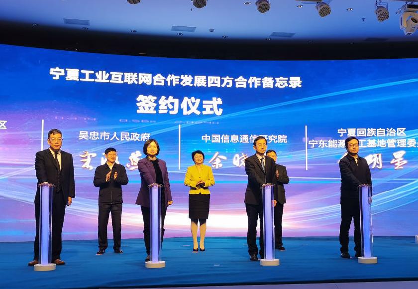 西部制造业高质量发展(吴忠)论坛在吴忠市举办
